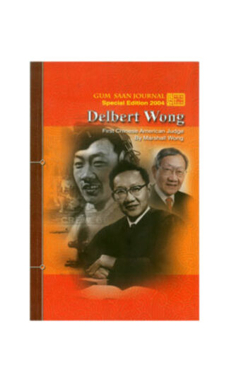 Gum Saan Journal 2004 Special Delbert Wong