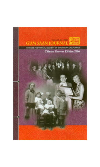 Gum Saan Journal Vol 29 No 1