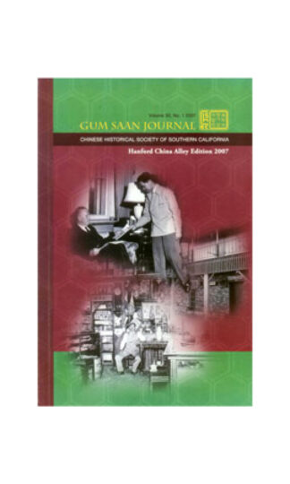 Gum Saan Journal Vol 30 No 1