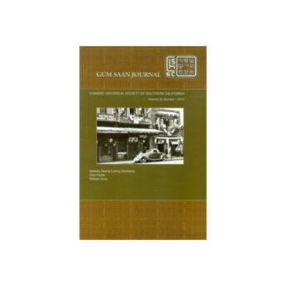 Gum Saan Journal Vol 32 No 1