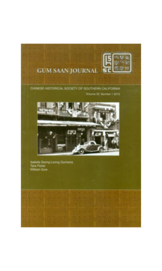 Gum Saan Journal Vol 32 No 1